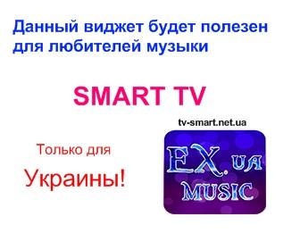 EX.UA music