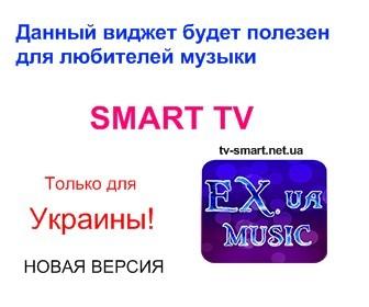 прослушивания контента с ресурса EX.UA