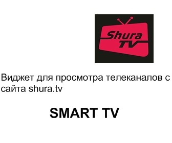 ShuraTV 1.0
