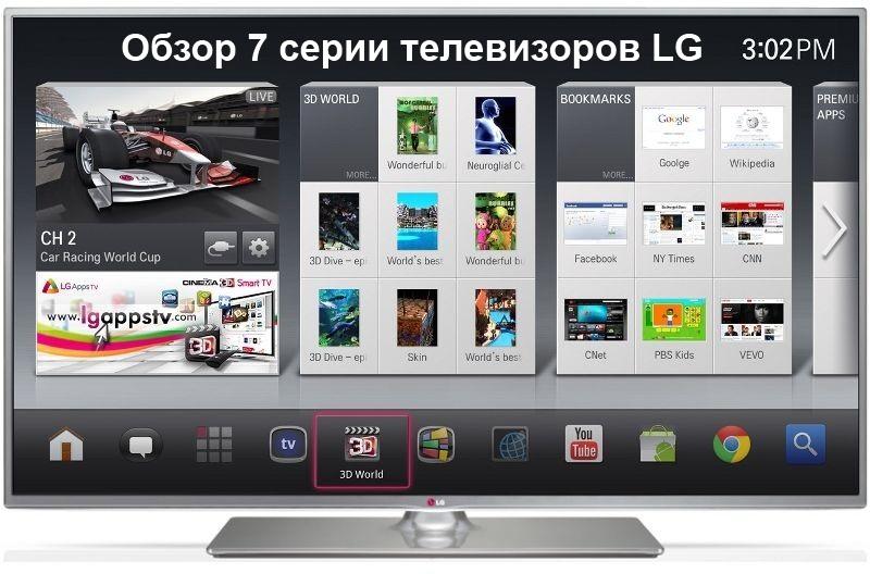 Обзор 7 серии LED телевизоров LG